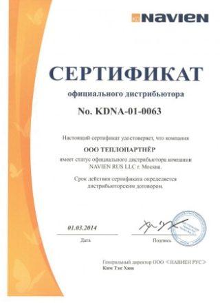 Сертификат_NAVIEN