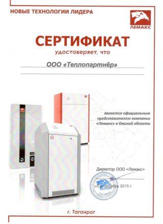 лемакс_сертификат