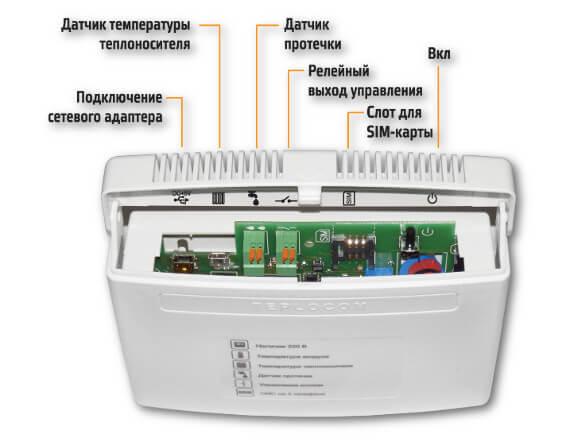 Теплоинформатор Teplocom - датчики