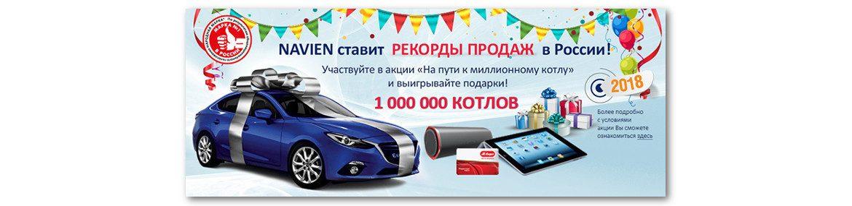Купи газовый котел Навьен - выиграй автомобиль!