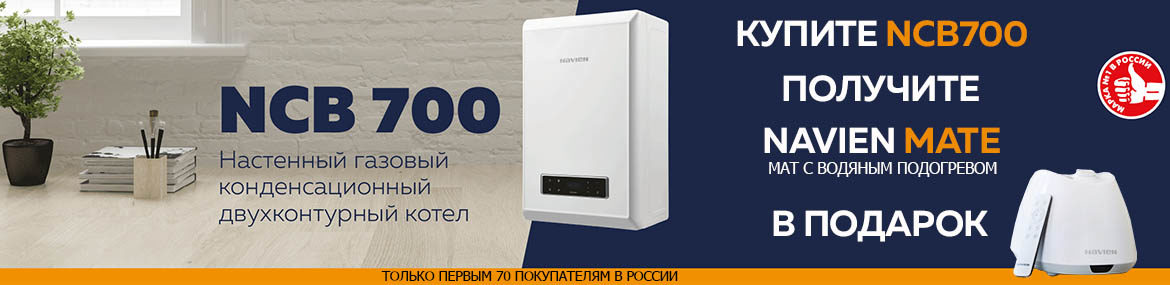 navien ncb 700 and mate