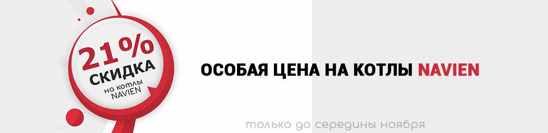 Лучшая цена на котлы NAVIEN в Омске
